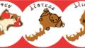 福井県の覚え方575