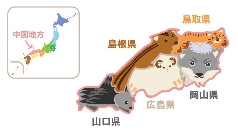 中国地方キャラクター地図