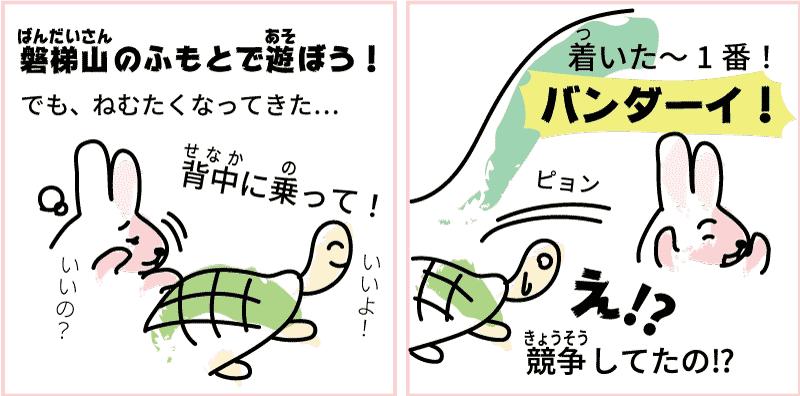 福島県の磐梯山