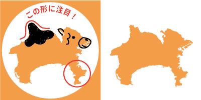 神奈川県の形
