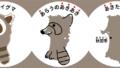 秋田県の覚え方575
