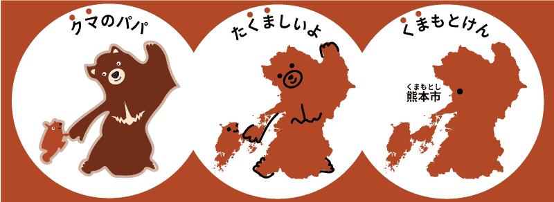 熊本県の覚え方575
