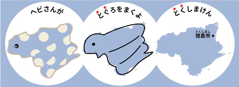 徳島県の覚え方575
