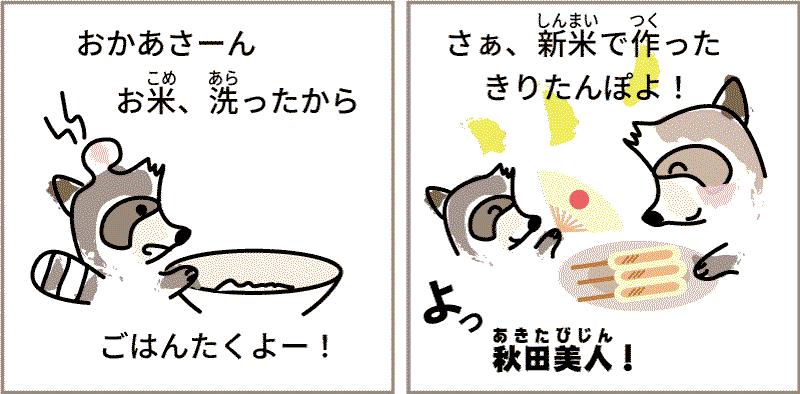 秋田県のきりたんぽ