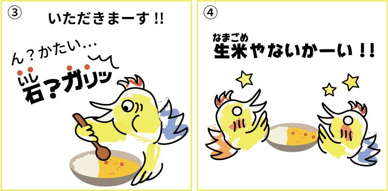 北海道の米2