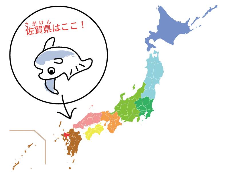 佐賀県の位置