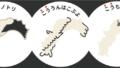 高知県の覚え方575