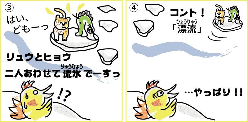 北海道の知床2