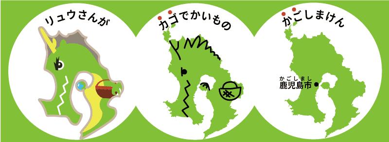 鹿児島県の覚え方575