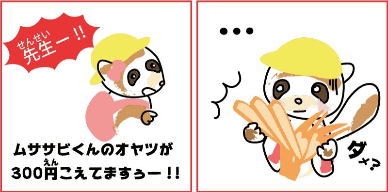 福井県のカニ