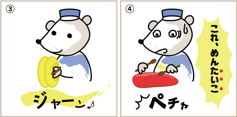福岡県の明太子2