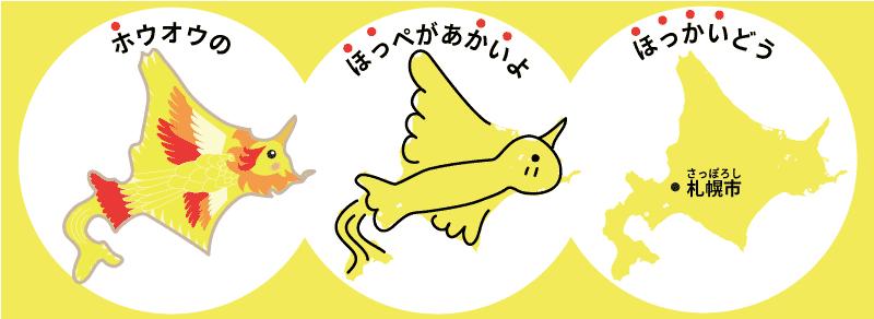 北海道の覚え方575