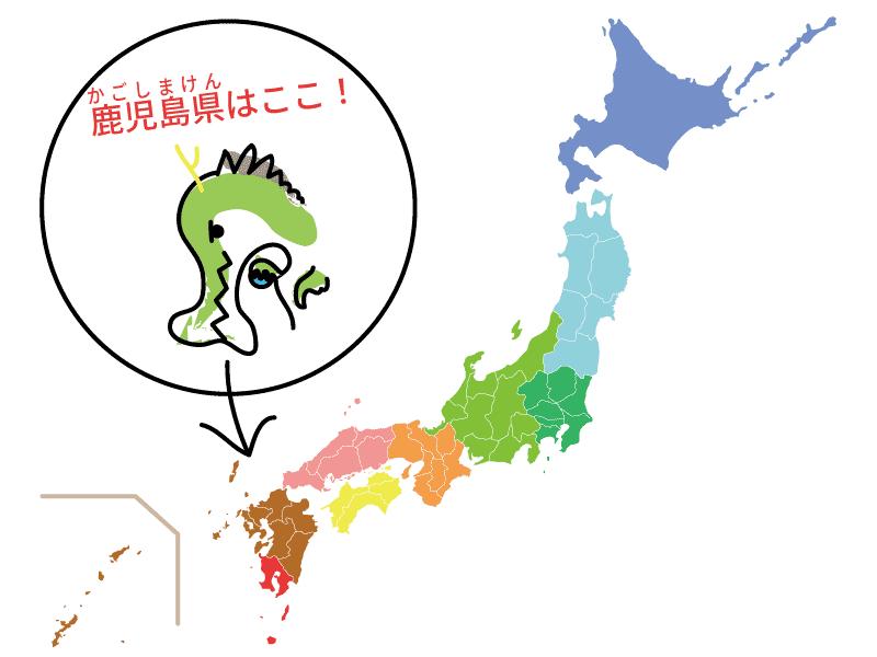 鹿児島県の位置