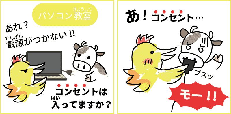 北海道の酪農