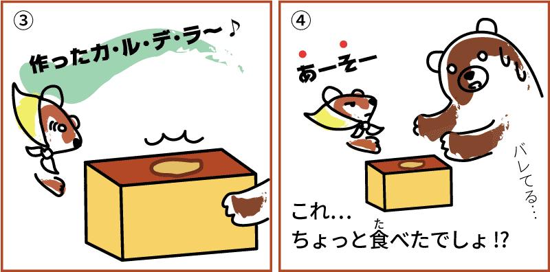 熊本県のカステラ2