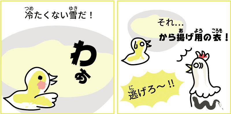 新潟県の雪