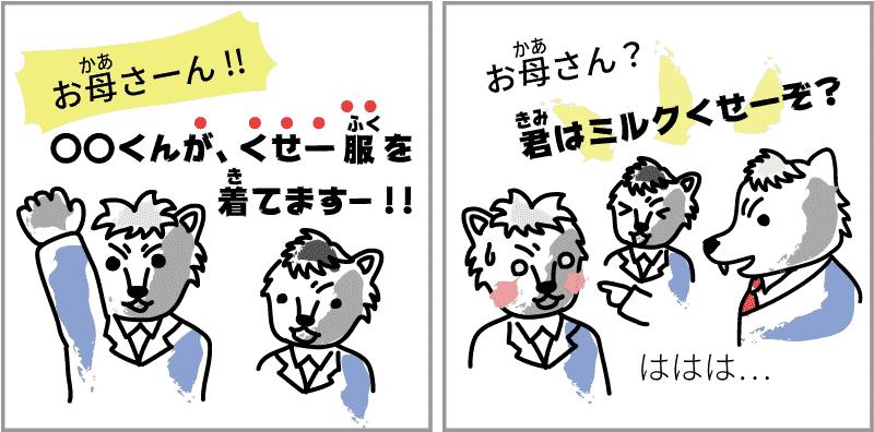 岡山県の学生服
