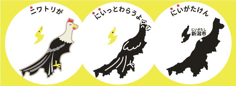 新潟県の覚え方575