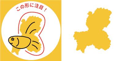 岐阜県の形