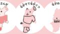 長野県の覚え方575