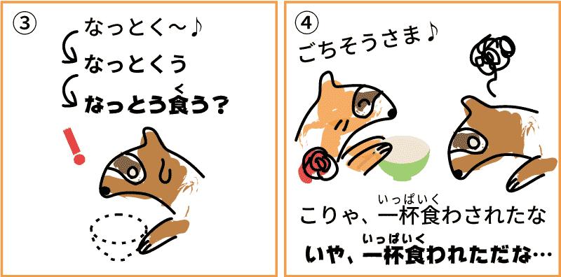 茨城県の納豆2