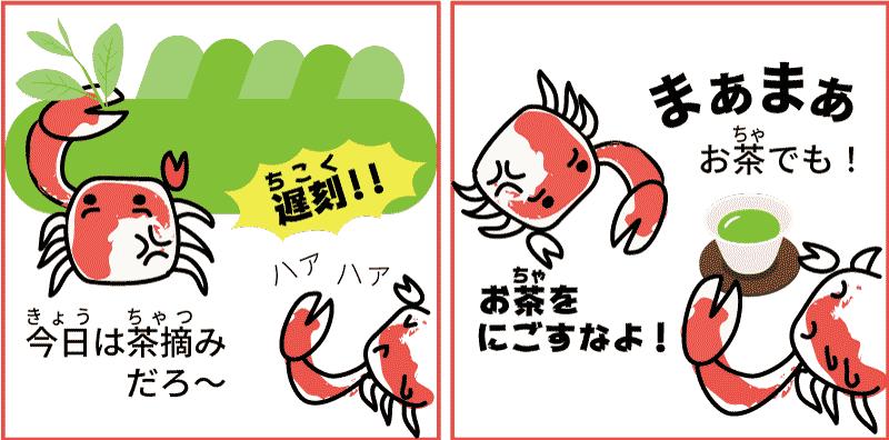 静岡県の茶