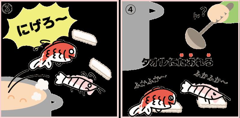 愛媛県の温泉とタオル2