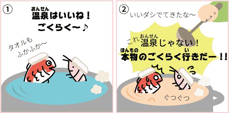 愛媛県の温泉とタオル1