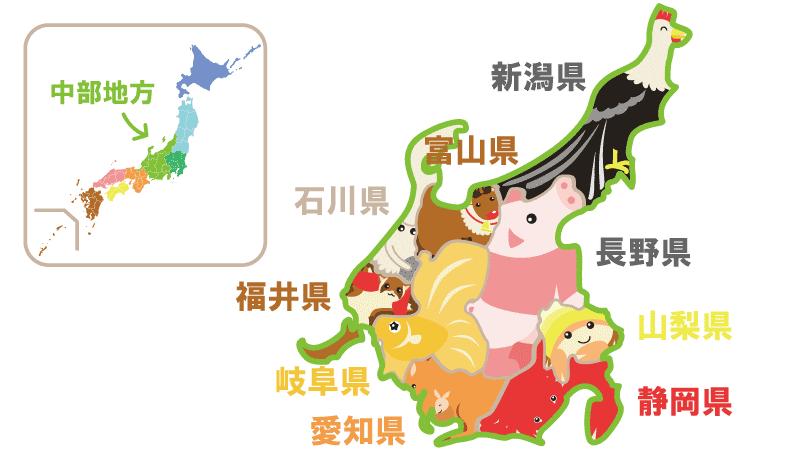 中部地方キャラクター地図