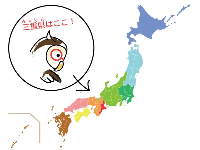 三重県の位置