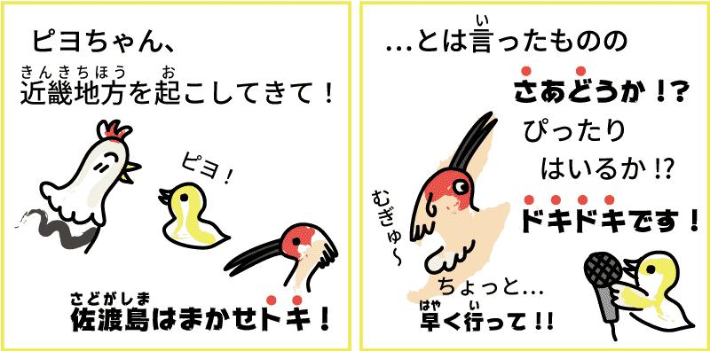 新潟県の佐渡島