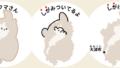 滋賀県の覚え方575-2