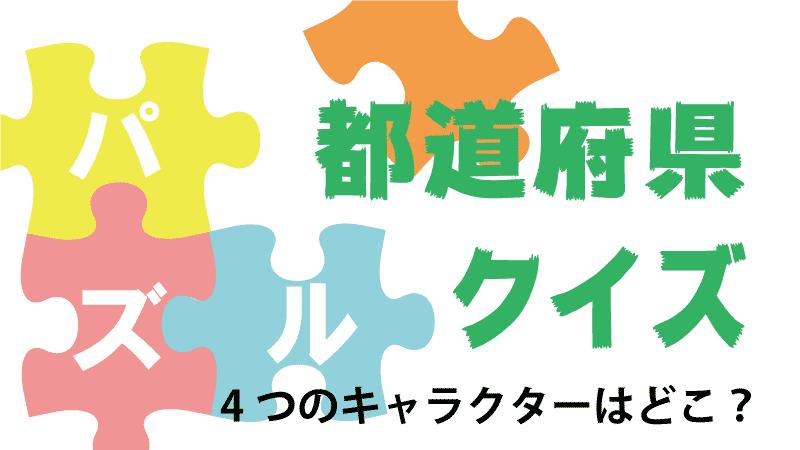 都道府県のパズルクイズタイトル