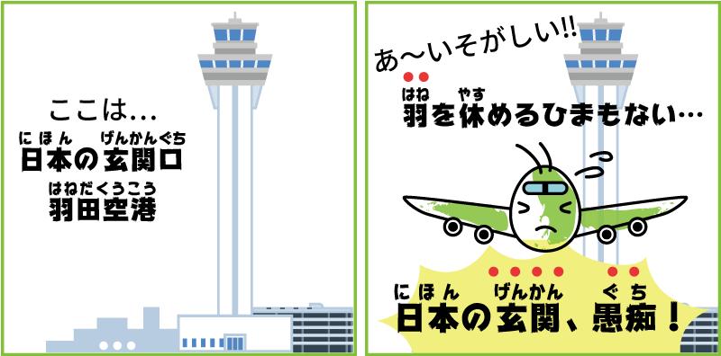 東京都の羽田空港