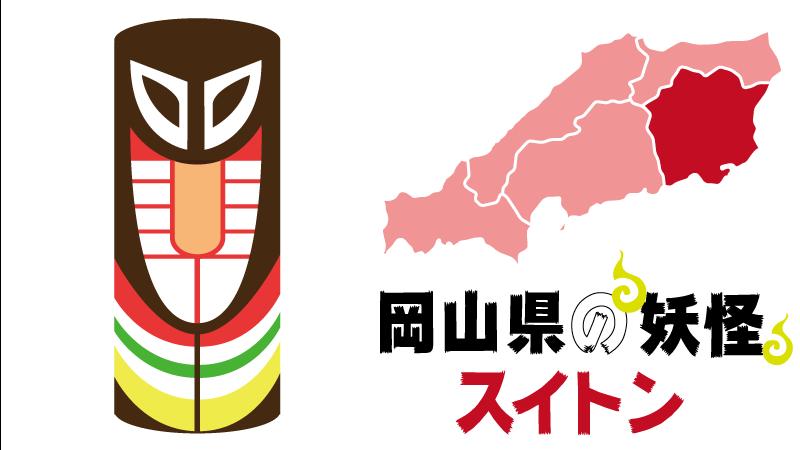 岡山県の妖怪スイトン