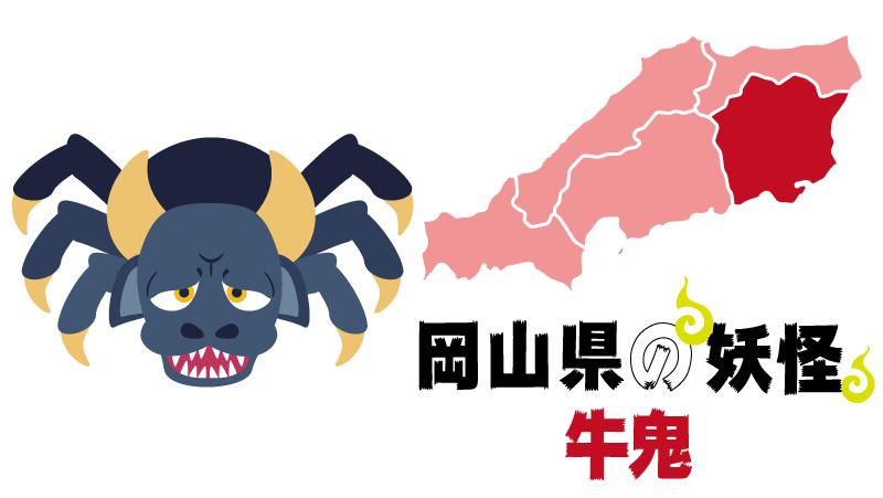 岡山県の妖怪牛鬼