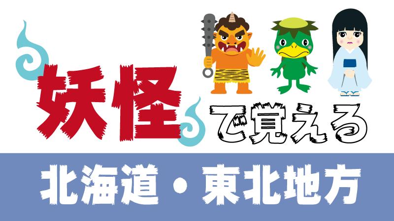 妖怪-北海道東北地方