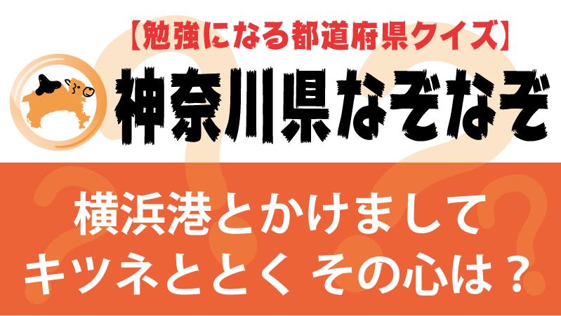 なぞなぞ神奈川県