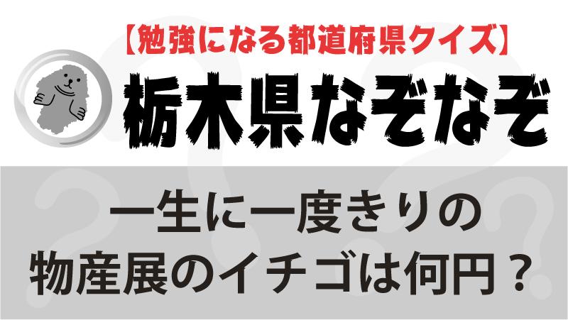 なぞなぞ栃木県