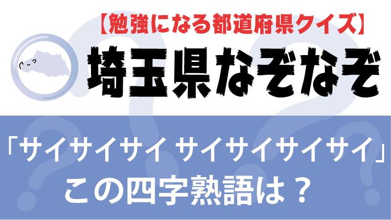 なぞなぞ埼玉県