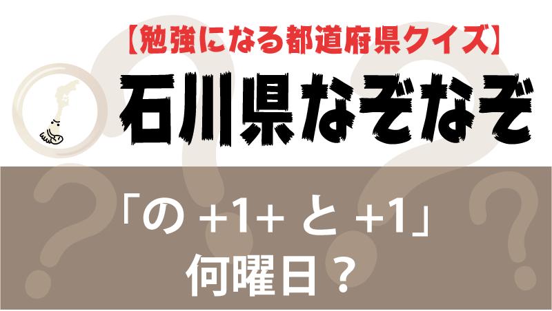 なぞなぞ石川県