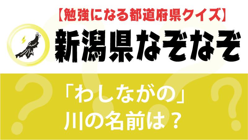 なぞなぞ新潟県
