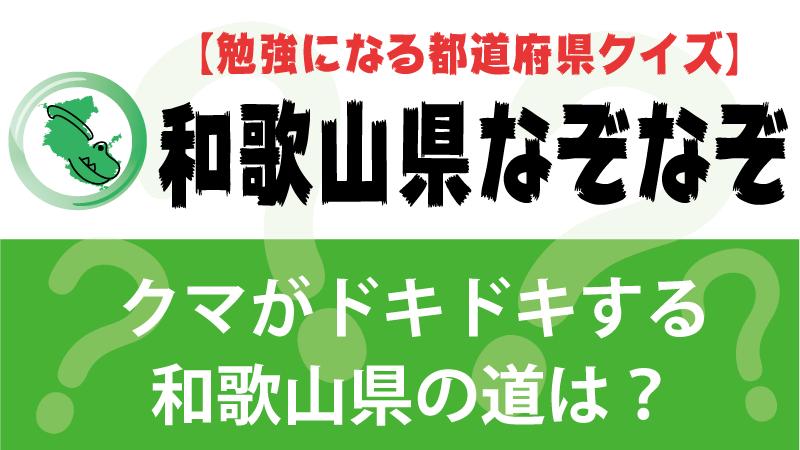 なぞなぞ和歌山県タイトル